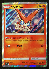 JAPANESE Pokemon Card Victini 012/064 SM11a Remix Bout NM/M