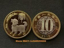 CHINA CHINESE 10 Yuan (Year of the dog) 2018 Zodiac Commemorative