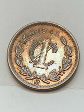 1945 MEXICO 1 CENTAVO HIGH GRADE  !!NO RESERVE!!(B9A2)
