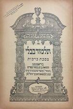 """מסכת ברכות מהתלמוד הבבלי שנדפס בהוצאת """"מבשר"""" 1941 BUDAPEST HOLOCAUST WW2 HEBREW"""