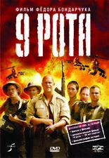 THE 9th COMPANY (9 ROTA) - by F. Bondarchuk - NEW DVD