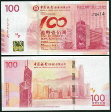 Hong Kong (Bank of China) 100 Dollars 2012 UNC - w/ folder (Complete 3 prefixes)