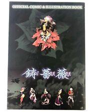 I Ba Ra Official Comic and Illustration Art Book Livre Ibara Japan Excellent