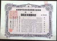 China 1938 Chinese Japan Manchuria Heavy Industry Company 10 Shares UNC Bond