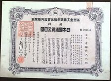 China 1938 Chinese Japan Manchuria Heavy Industry Company 10 Shares UNC Bond