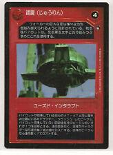 Trample JAPANESE FOIL [Near Mint/Mint] REFLECTIONS III star wars ccg swccg