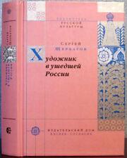 S.SHCHERBATOV THE ARTIST IN RUSSIA...ХУДОЖНИК В УШЕДШЕЙ РОССИИ in Russian
