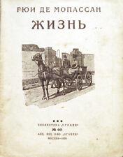 1929 Guy de Maupassant UNE VIE  ЖИЗНЬ  in Russian