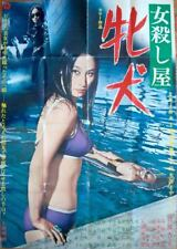 FEMALE DOG KILLER Japanese B0 movie poster 40x57 KYOKO ENAMI 1969 PINKY VIOLENCE