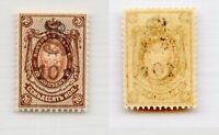 Armenia 1919 SC 152B mint. rtb4440