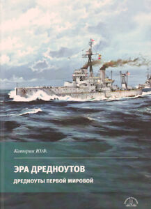 Dreadnoughts of World War I [rus]