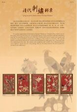 China Taiwan Stamp-2013-特586-Qing Dynasty Embroidery Peacock Birds-Folder+stamp