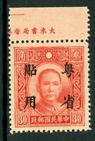 China 1943 Japan Occ Overprint Kwangtung 30¢ Dah Tung SYS Scott 1N31 MNH M404