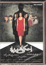 Shahrazad: Mona Zaki, Hussein Emam, Mahmoud NTSC Romantic Drama Arabic MOVIE DVD