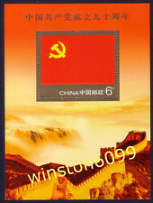 China 2011-16M 90th Anniv Founding Communist Party Mini-Sheet Stamps Mint NH
