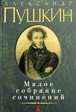 Александр Пушкин: Малое собрание сочинений | Alexander Pushkin: Small collection