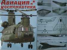 Russian Cheranovsky's Parabolic Wing Planes P 3 Other Articles  AiK BIC