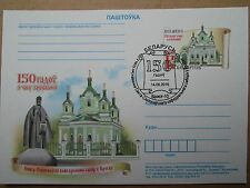 Weißrussland Ganzsache FDC Postkarte mit Wertstempel: Kirche Kathedrale Brest
