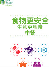 More details for safer food, better business (cantonese language version) full pack +24 month