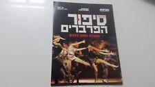 WEST SIDE STORY 1996 HEBREW MUSICAL CAST   ISRAEL ISRAELI PROGRAM