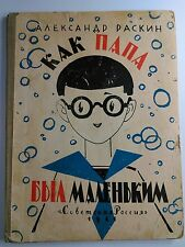 Russian Children Book A.RASKIN ILLUSTRATED BY LEV TOKMAKOV 1961 Rare 1st edition