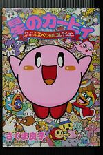 JAPAN Kirby manga: Hoshi no Kirby Pupupu Special collection
