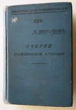 Rare В.Я.Железнов Очерки политической экономии Спб 1904 in Russian