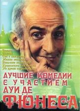 Louis De Funes.COLLECTION  7 movies  LANGUAGE RUSSIAN  DVD NTSC