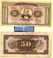 Greece. 50 Drachmai 24/5/1927 L@@K. God Apollo. RRR Greek Banknote. No: 264071