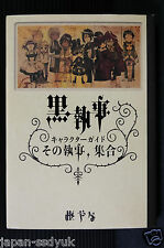 JAPAN Yana Toboso: Black Butler / Kuroshitsuji Character Guide Book