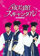 Korean Drama w/Japanese subtitle No English subtitle トキメキ☆成均館スキャンダル(高画質10枚)