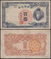 Korea - Bank of Chosen, 100 Yen = 100 Won, Nd (1946), Vf+, P-45