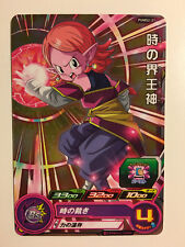 Super Dragon Ball Heroes Promo PUMS2-21