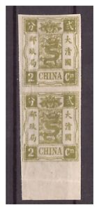 RR! China: Dowager Michel #8 imperf proof pair on white paper, no gum