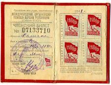 Soviet International Union CPSU member ID 1941 (1210 s)