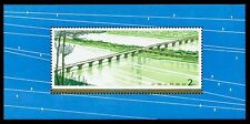 China Stamp 1978 T31M Highway Arch Bridge 公路拱桥 S/S MNH