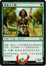 MTG MODERN MASTERS 2015 CHINESE NOBLE HIERARCH X1 MINT CARD