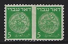 Israel 1948 Doar Ivri 5m Horizontal Pair - Imperforate Perf 10x10 Bale FCV20
