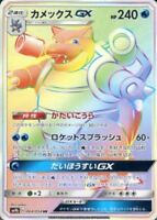 Pokemon Card Japanese Blastoise GX HR 064/054 SM9b Full Art
