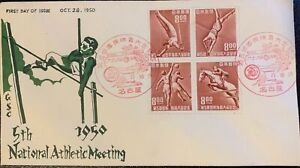 1950 Japan FDC #505-8, Sakura #C194 National Athletic Meeting, CV $240 *a