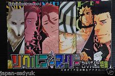 Bleach Soul Booster Choiwaru OYAJI Yaoi Doujinshi Book