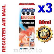 New Ammeltz Yoko Muscular Fast Relief Pains Stiff Shoulder aches lotion 80ml x 3