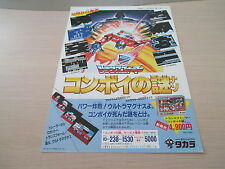 >> TRANSFORMERS CONVOY FAMICOM NES ORIGINAL JAPAN HANDBILL FLYER CHIRASHI! <<