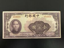 1940 China 100 Yuan. Bank Of China. Chungking
