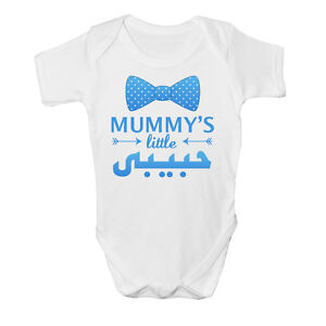 MUMMY'S LITTLE HABIBI ARABIC MUSLIM CUTE BABY BODY SUIT GROW VEST BOY GIFT IDEA