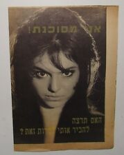 Jewish Hebrew Israel Movie Advertise Flyer Cinema Chen Hot Sands Dalia Lavi 1960