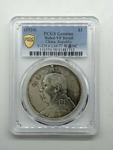 PCGS 1920 Genuine $1 Cash FAT MAN VF Memento Old Chinese Silver Coin