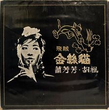 COOL CHINESE CHA-CHA HANKY PANKY 60'S CARTOON COVER ILLUSTRATION GO-GO EP