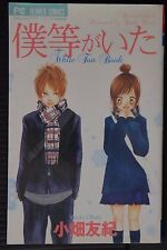 JAPAN Yuki Obata: We Were There / Bokura ga Ita White Fan Book