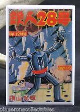 """Tetsujin 28 go #12 Cover 2"""" X 3"""" Fridge / Locker Magnet. Manga. Gigantor."""